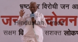 Social Activist Anna Hazare Hunger Strike For Lokpal At Ramlila Maidan