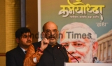 Home Minister Amit Shah Launches The Book 'Karmayodha'
